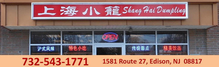 Hong Fu Chinese Cuisine  NJ